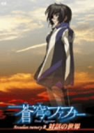 蒼穹のファフナー Arcadian memory2 対話の世界 [DVD]の詳細を見る