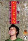 ハッピーピープル 9 (ヤングジャンプコミックス)