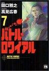 バトル・ロワイアル (7) (ヤングチャンピオンコミックス)