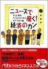 ニュースで磨く!経済のカン (日経ビジネス人文庫)