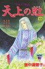 天上の虹(13) (講談社コミックスmimi)