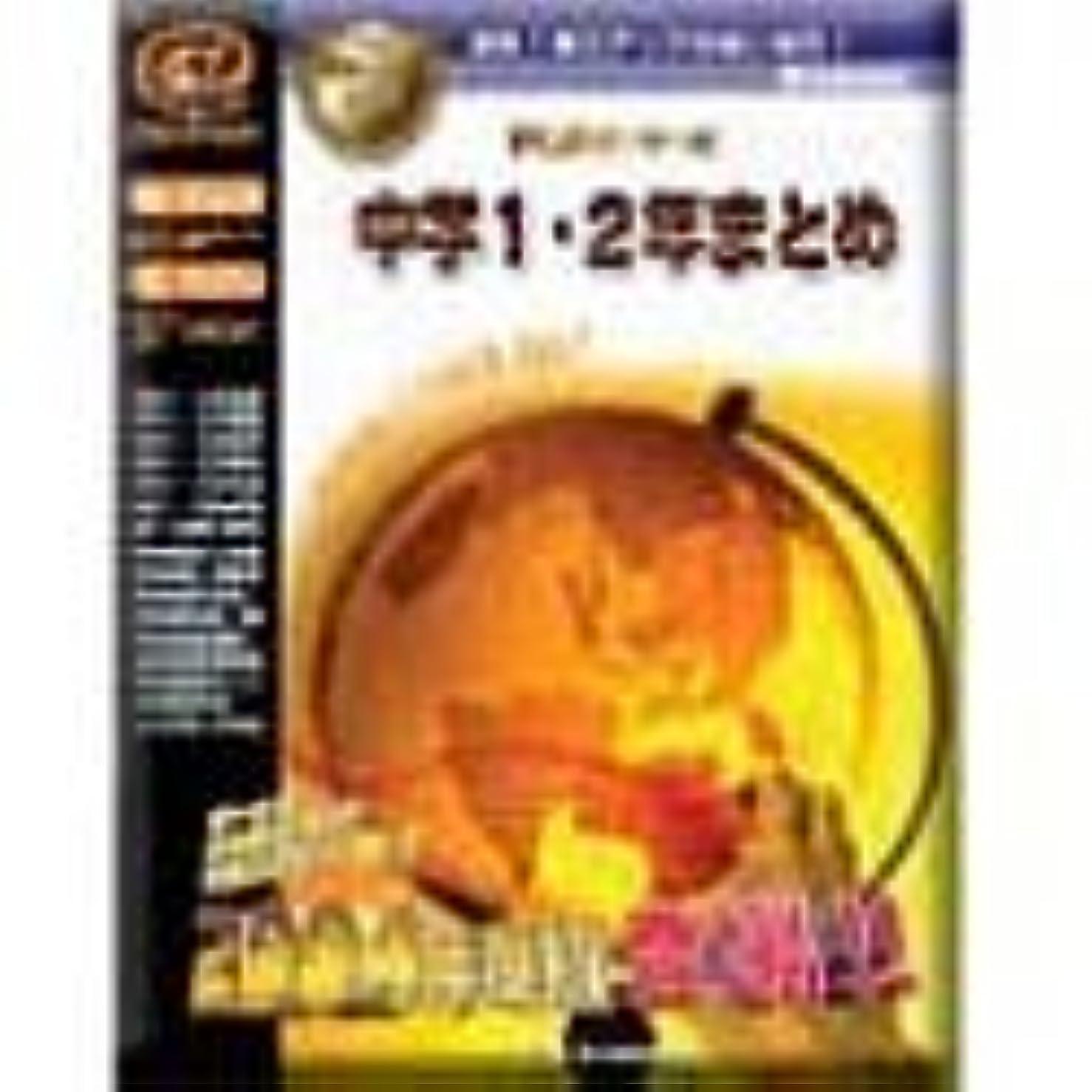 伝統逆古風なPC教育シリーズ 中学1?2年まとめ 2004年度版