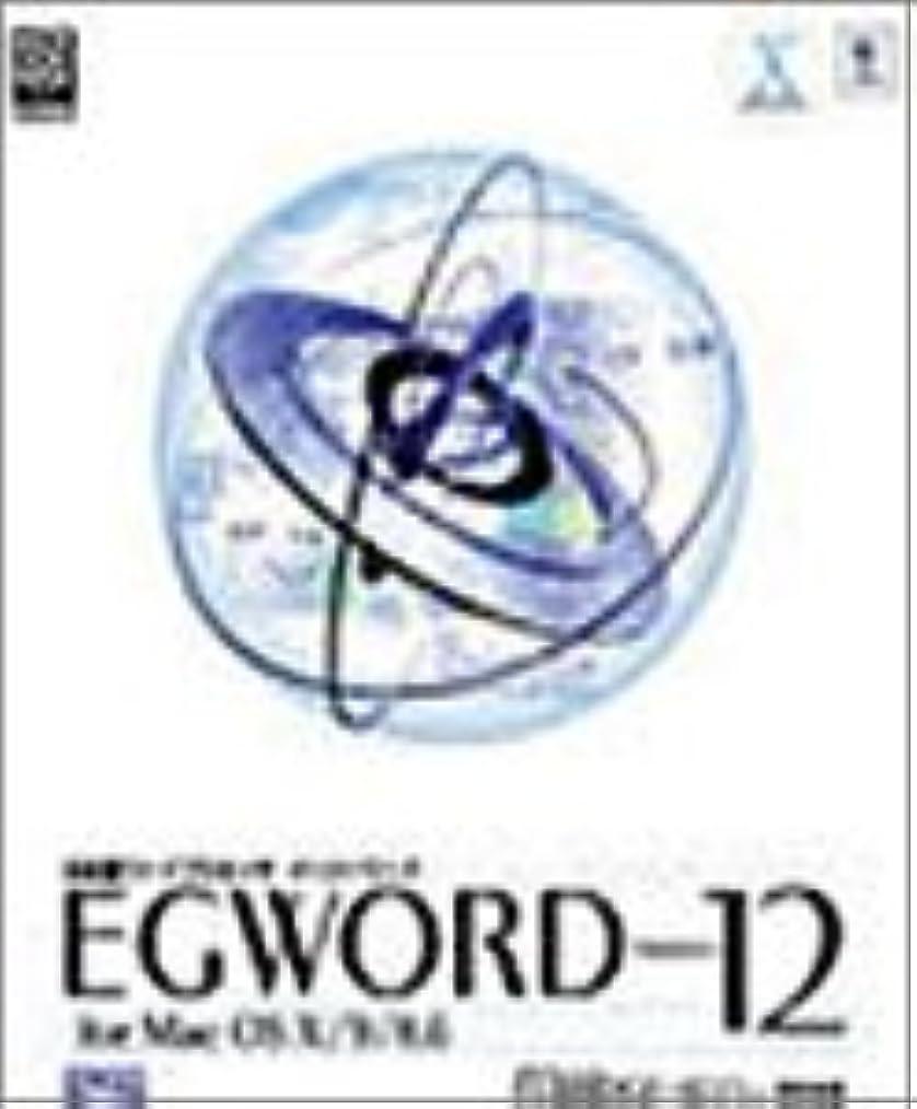 宗教的な霊責EGWORD Version 12 for MacOS X/9/8.6 優待版
