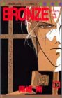 BRONZE 10―ZETSUAI since 1989 (マーガレットコミックス)