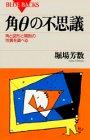 角θ(シータ)の不思議―角と図形と関数の性質を調べる (ブルーバックス)