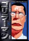 ゴリラーマン (6) (講談社漫画文庫)の詳細を見る