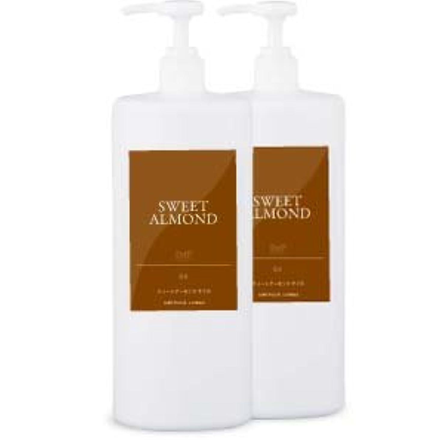 服を洗う顕著集中低刺激性のマッサージオイル!スィートアーモンドIMP 2本セット