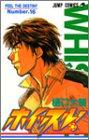 ホイッスル! (Number.16) (ジャンプ・コミックス)