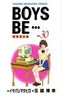 Boys be… 30 (少年マガジンコミックス)
