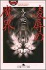 凌辱の魔界 (幻冬舎アウトロー文庫)