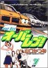 オーバーレブ!―A legend of ultimate hot rodder (7) (ヤングサンデーコミックス)