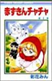赤ずきんチャチャ (1) (りぼんマスコットコミックス (650))