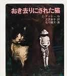おき去りにされた猫 (文学の扉 (14))