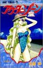 アウターゾーン 14 (ジャンプコミックス)