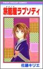 旅篭屋ラプソディ (りぼんマスコットコミックス)
