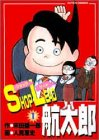 Shop lead航太郎 1 (アクションコミックス)
