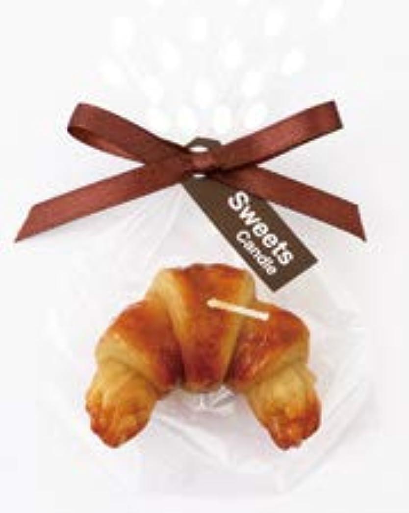 きらきらグリーンランド編集者sweets candle スイーツキャンドル プチスイーツキャンドル クロワッサン BA636-05-80