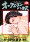 オークション・ハウス 32 (ヤングジャンプコミックス)