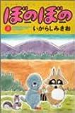 ぼのぼの 2 (バンブー・コミックス)