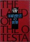 旧約聖書の世界―白川義員作品集