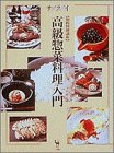 高級惣菜料理入門―知的料理講座 (サライムック)