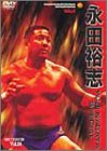 永田裕志スペシャル [DVD]