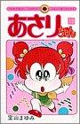 あさりちゃん (15) (てんとう虫コミックス)