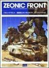 ジオニックフロント 機動戦士ガンダム0079コンプリートガイド