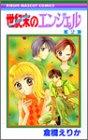 世紀末のエンジェル (2) (りぼんマスコットコミックス (1238))