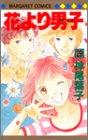 花より男子(だんご) (29) (マーガレットコミックス)
