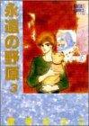 永遠の野原 (3) (Bouquet comicsワイド版 (211))