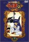 らんま1/2 TVシリーズ完全収録版(21) [DVD]