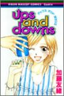 Ups and downs (りぼんマスコットコミックス)
