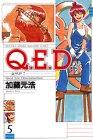 Q.E.D.証明終了 第5巻
