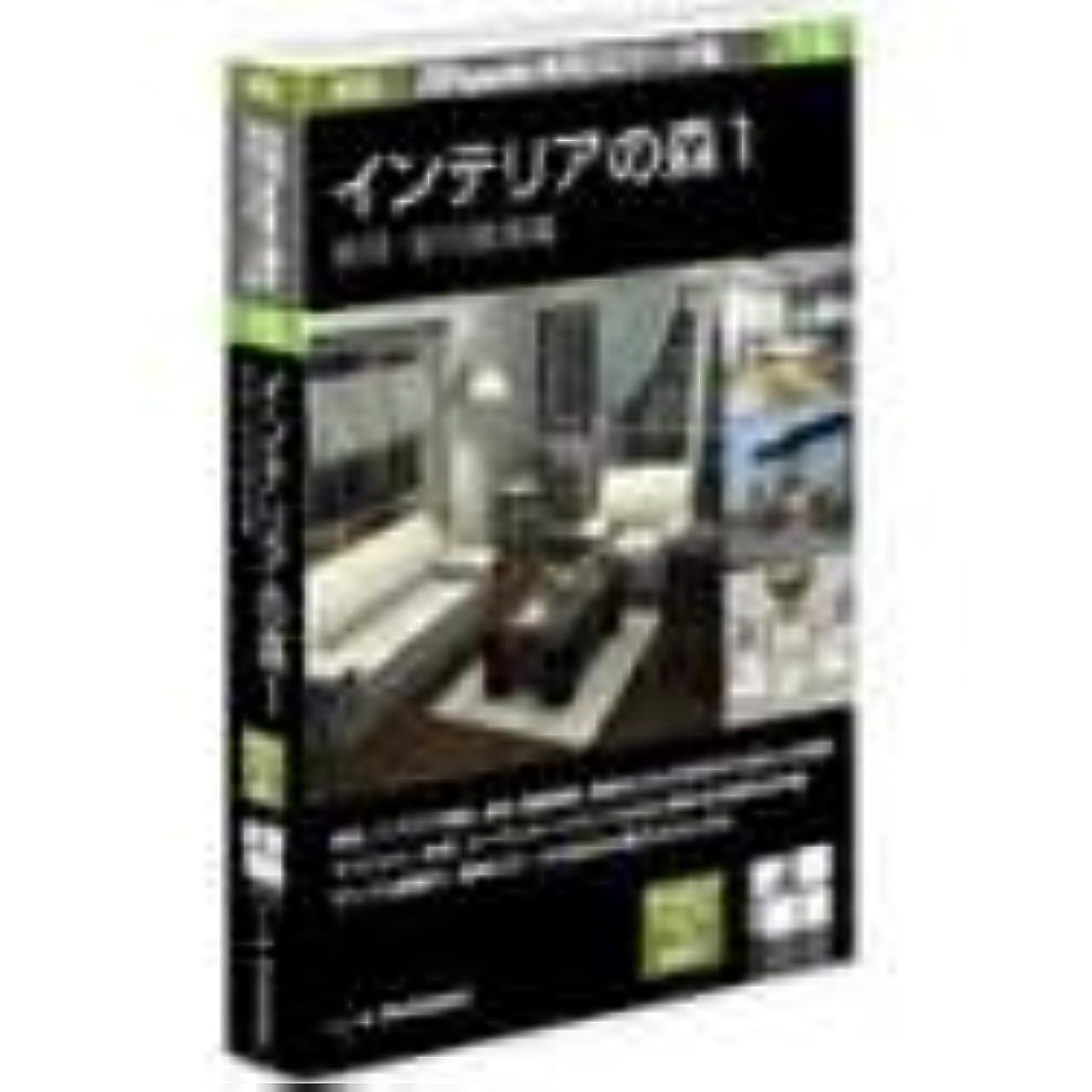 してはいけません名誉感度新版 Shade実用3Dデータ集 15 インテリアの森 1 家具、室内雑貨編