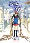 琉伽といた夏 2 (ヤングジャンプコミックス)