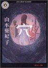 穴 (角川ホラー文庫)