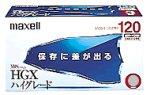 マクセル VHSビデオテープ HGX T-120HGX(B)S.5P