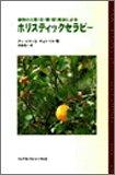植物の三層(花・葉・根)精油によるホリスティックセラピー