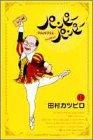 パンピーパンピー / 田村 カツピロ のシリーズ情報を見る