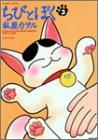 ちびとぼく 3 (バンブー・コミックス)