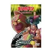 キン肉マン キン肉星王位争奪編 VOL.2 [DVD]