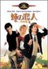 妹の恋人 特別編 [DVD] 画像