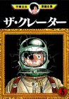 ザ・クレーター(3) <完> (手塚治虫漫画全集)