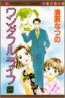 ワンダフルライフ 2 (マーガレットコミックス)
