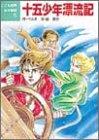 十五少年漂流記 (こども世界名作童話)の詳細を見る