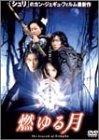 燃ゆる月 [DVD]