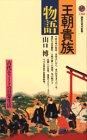 王朝貴族物語 (講談社現代新書)の詳細を見る