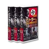 ヒトラーと6人の側近たち [VHS]