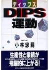 DIPS(デイップス)運動